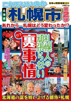 日本の特別地域 特別編集53 これでいいのか 北海道 札幌市 第2弾【電子書籍】