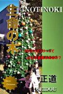 「生命の木」ーークリスマス物語