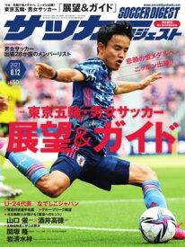 サッカーダイジェスト 2021年8月12日号【電子書籍】