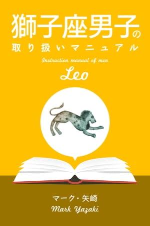 獅子座男子の取り扱いマニュアル【電子書籍】[ マーク・矢崎 ]