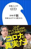 コロナ脳 ~日本人はデマに殺される ~(小学館新書)