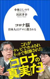 コロナ脳 〜日本人はデマに殺される 〜(小学館新書)【電子書籍】[ 小林よしのり ]