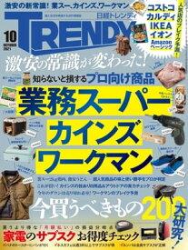 日経トレンディ 2021年10月号 [雑誌]【電子書籍】