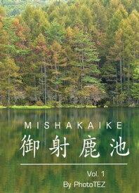 御射鹿池MISHAKA IKE【電子書籍】[ phototez ]