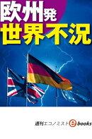 欧州発 世界不況(週刊エコノミストebooks)