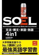 SOEL ーSentence-oriented English Learning(音声DL付)