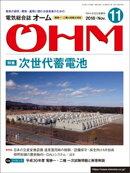 OHM2018年11月号(付録付き)