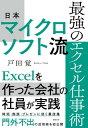 日本マイクロソフト流 最強のエクセル仕事術【電子書籍】[ 戸田 覚 ]