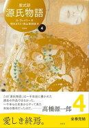 源氏物語 A・ウェイリー版第4巻