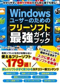 Windowsユーザーのための フリーソフト最強ガイドブック【電子書籍】[ スタジオグリーン編集部 ]