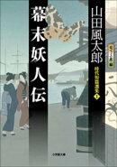 幕末妖人伝 時代短篇選集1