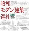 昭和モダン建築巡礼 西日本編【電子書籍】[ 磯達雄 ]