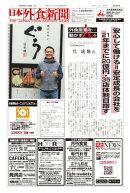【2018/11/25号】 日本外食新聞