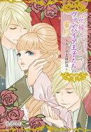 花嫁とヴァンパイア王子たちの蜜約