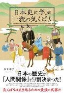 日本史に学ぶ一流の気くばり