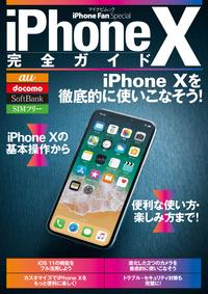 iPhone X完全ガイド【電子書籍】[ 松山 茂 ]