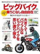 ビッグバイク乗りこなし自由自在