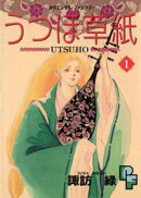 うつほ草紙(1)