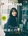 mina 2019年12月号【電子書籍】