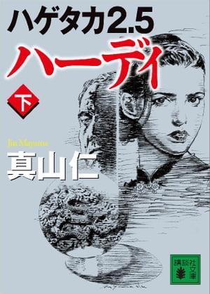 ハゲタカ2.5 ハーディ(下)【電子書籍】[ 真山仁 ]