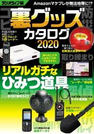 裏グッズカタログ2020【電子書籍】[ 三才ブックス ]
