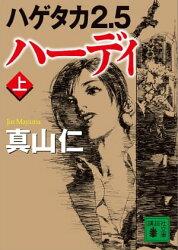 ハゲタカ2.5 ハーディ(上)