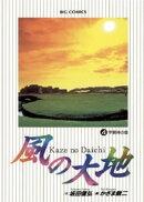 風の大地(4)