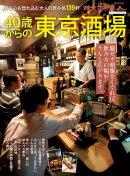 40歳からの東京酒場