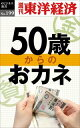 50歳からのおカネ週刊東洋経済eビジネス新書no.199【電子書籍】
