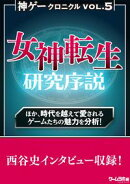 神ゲークロニクル vol.5