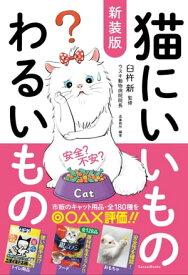 新装版 猫にいいものわるいもの【電子書籍】[ 臼杵新 ]