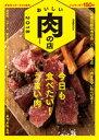 おいしい肉の店 2018 首都圏版【電子書籍】[ ぴあレジャーMOOKS編集部 ]