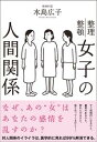 女子の人間関係【電子書籍】[ 水島広子 ]