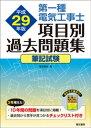 第一種電気工事士項目別過去問題集 平成29年版【電子書籍】[ 電気書院 ]
