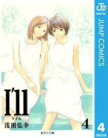 I'll 〜アイル〜 4【電子書籍】[ 浅田弘幸 ]