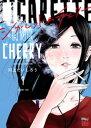 シガレット&チェリー 1【電子書籍】[ 河上だいしろう ]