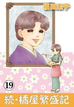続・橘屋繁盛記 19