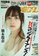 週プレ No.7 2月18日号