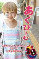 【古着系アイドル18(Ichi-Hachi)】あくびーむ〜辻あくび 1st電子書籍写真集〜