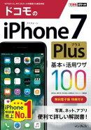 できるポケット ドコモのiPhone 7 Plus 基本&活用ワザ 100