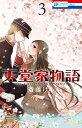 天堂家物語 3【電子書籍】[ 斎藤けん ]