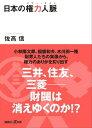 日本の権力人脈【電子書籍】[ 佐高信 ]