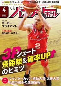 月刊バスケットボール 2020年 4月号 [雑誌]【電子書籍】