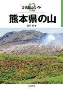 分県登山ガイド 42 熊本県の山