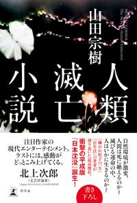 人類滅亡小説【電子書籍】[ 山田宗樹 ]