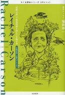 レイチェル・カーソン ーー『沈黙の春』で環境問題を訴えた生物学者