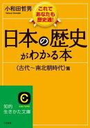 日本の歴史がわかる本<古代~南北朝時代>篇
