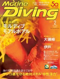 Marine Diving(マリンダイビング)2018年2月号 No.634【電子書籍】[ マリンダイビング編集部 ]