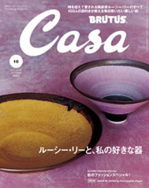 Casa BRUTUS (カーサ・ブルータス) 2015年 10月号 [ルーシー・リーと私の好きな器]【電子書籍】[ カーサブルータス編集部 ]