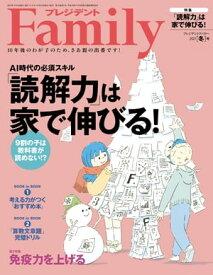 プレジデントFamily (ファミリー)2021年冬号 [雑誌]【電子書籍】[ プレジデントFamily編集部 ]